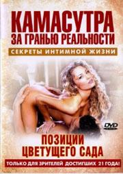 Смотреть фильм онлайн бесплатно секреты современного секса